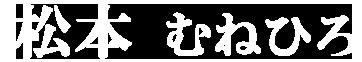 奈良県議会議員【松本むねひろ】公式HP